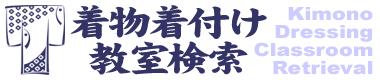 着物着付け教室検索/ロゴ